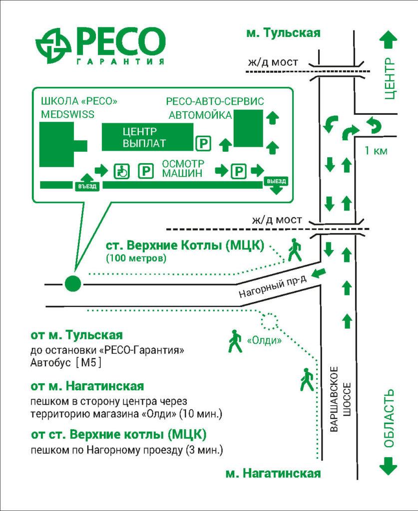 Проезд до главного офиса РЕСО-Гарантия