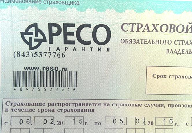 Полис ОСАГО онлайн в компании РЕСО