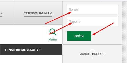 Введите логин и пароль для входа