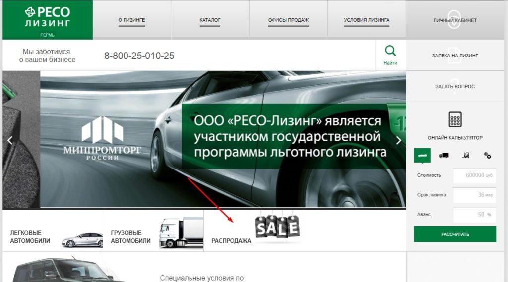 Распродажа арестованных машин от РЕСО-Лизинг