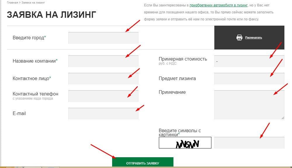 Заполните форму анкеты
