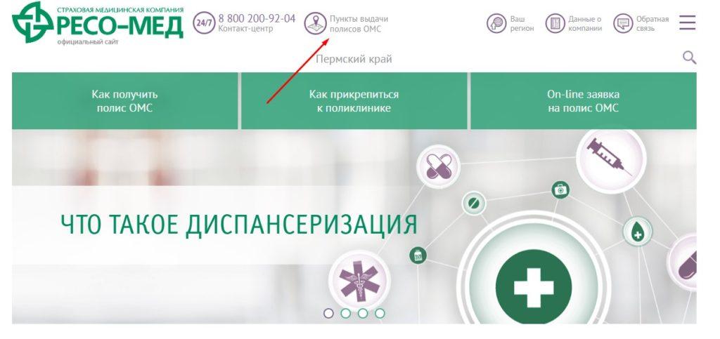 Офисы РЕСО МЕД