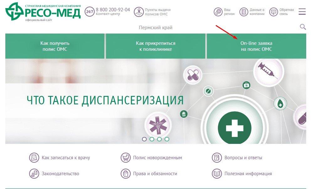 Онлайн заявка на полис РЕСО МЕД