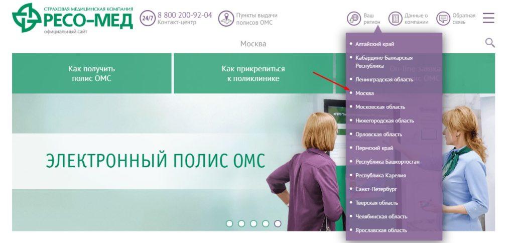 Выберите регион Москва