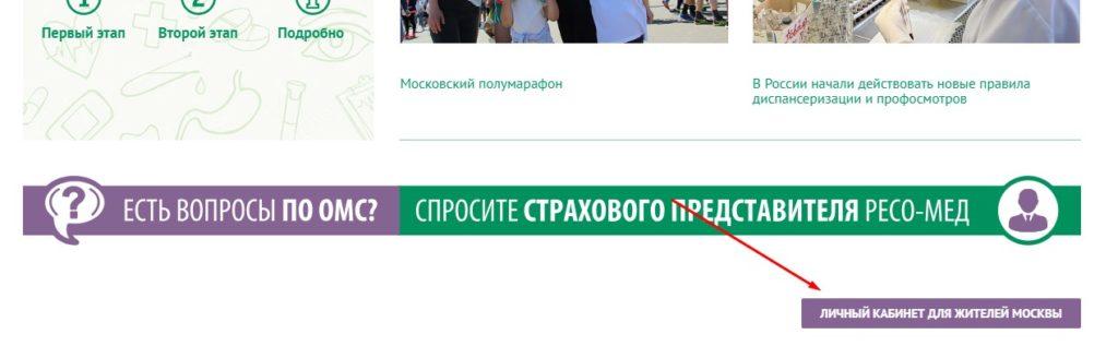 Вход в личный кабинет для жителей Москвы